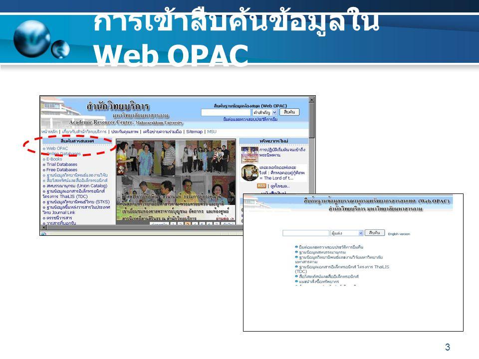 การเข้าสืบค้นข้อมูลใน Web OPAC