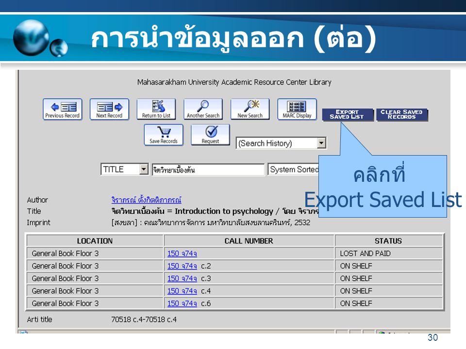 การนำข้อมูลออก (ต่อ) คลิกที่ Export Saved List