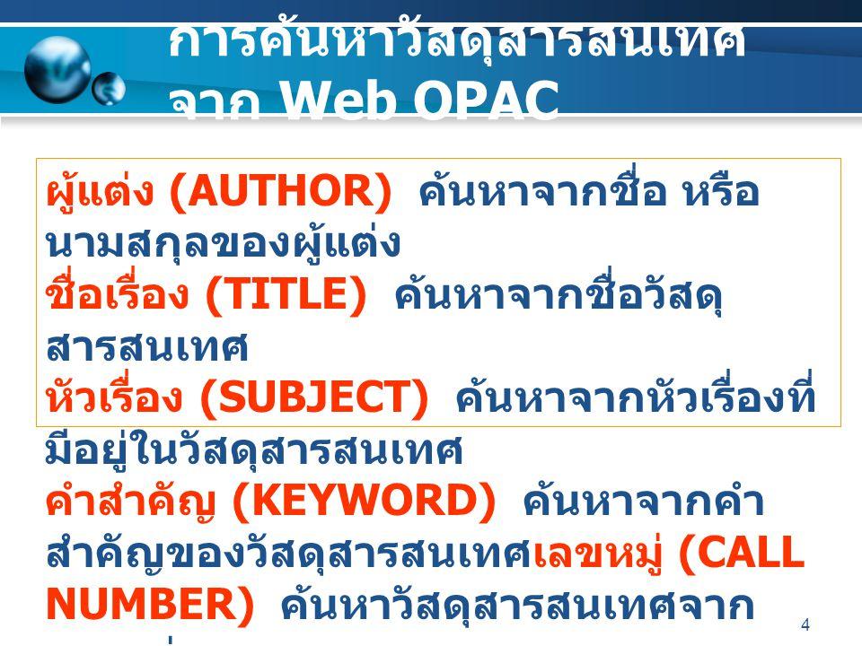 การค้นหาวัสดุสารสนเทศจาก Web OPAC