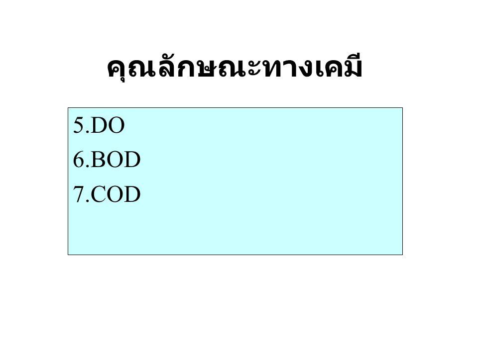 คุณลักษณะทางเคมี 5.DO 6.BOD 7.COD