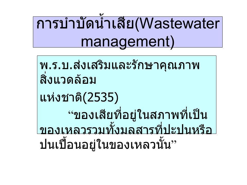 การบำบัดน้ำเสีย(Wastewater management)