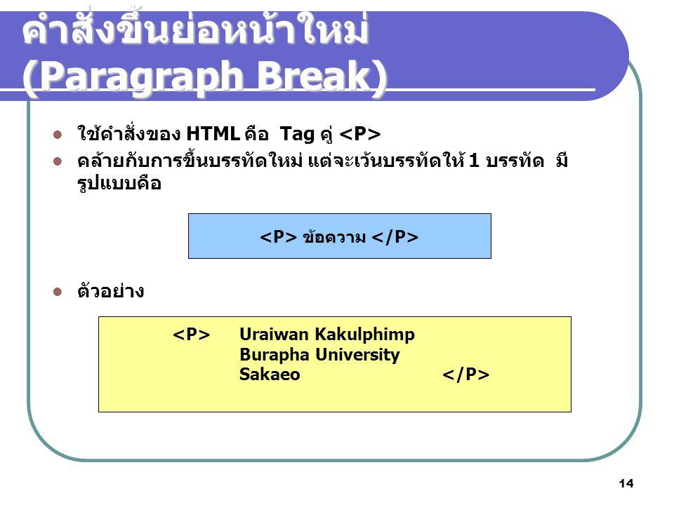 คำสั่งขึ้นย่อหน้าใหม่ (Paragraph Break)