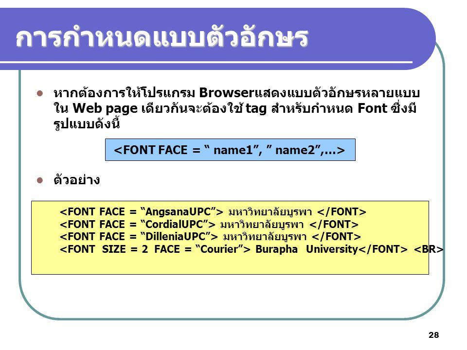 <FONT FACE = name1 , name2 ,…>