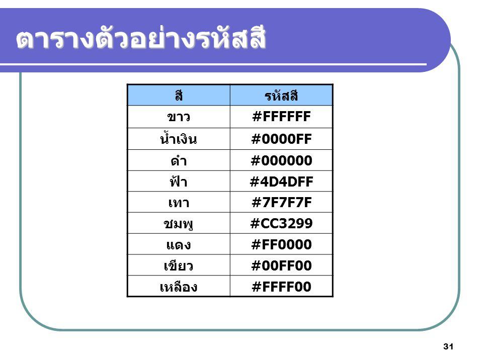 ตารางตัวอย่างรหัสสี สี รหัสสี ขาว #FFFFFF น้ำเงิน #0000FF ดำ #000000