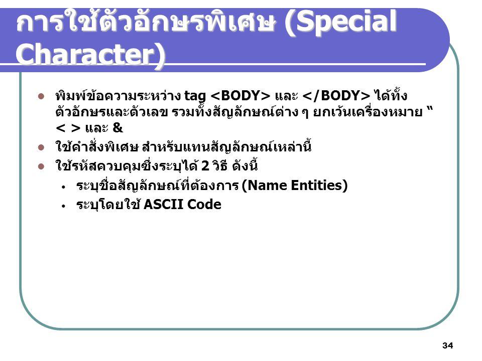 การใช้ตัวอักษรพิเศษ (Special Character)
