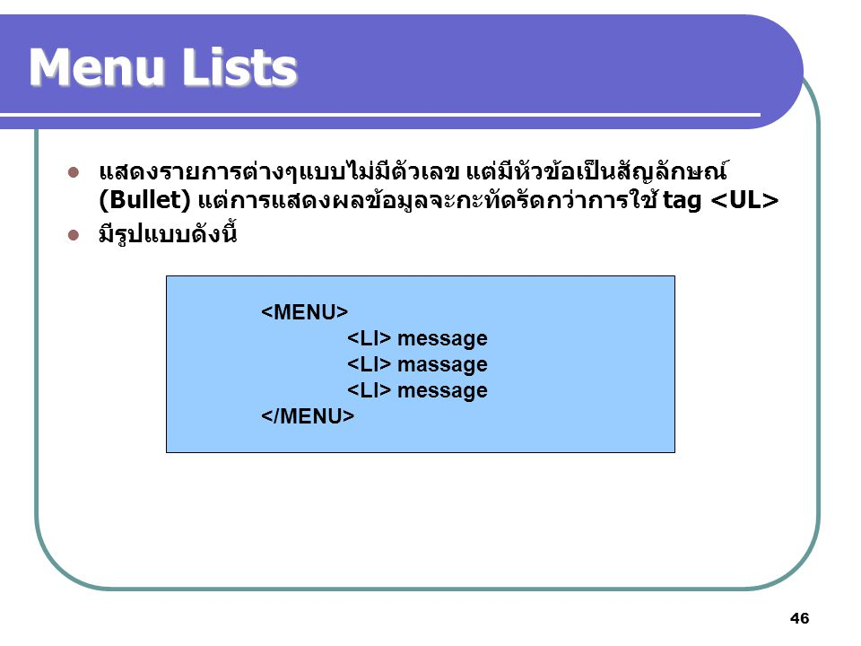 Menu Lists แสดงรายการต่างๆแบบไม่มีตัวเลข แต่มีหัวข้อเป็นสัญลักษณ์ (Bullet) แต่การแสดงผลข้อมูลจะกะทัดรัดกว่าการใช้ tag <UL>