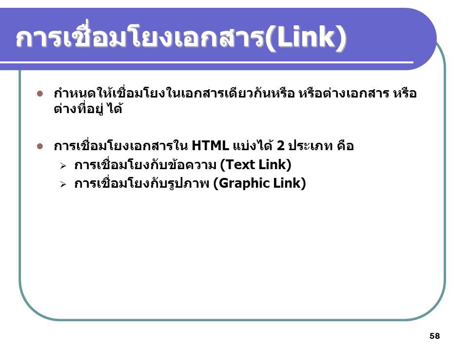 การเชื่อมโยงเอกสาร(Link)