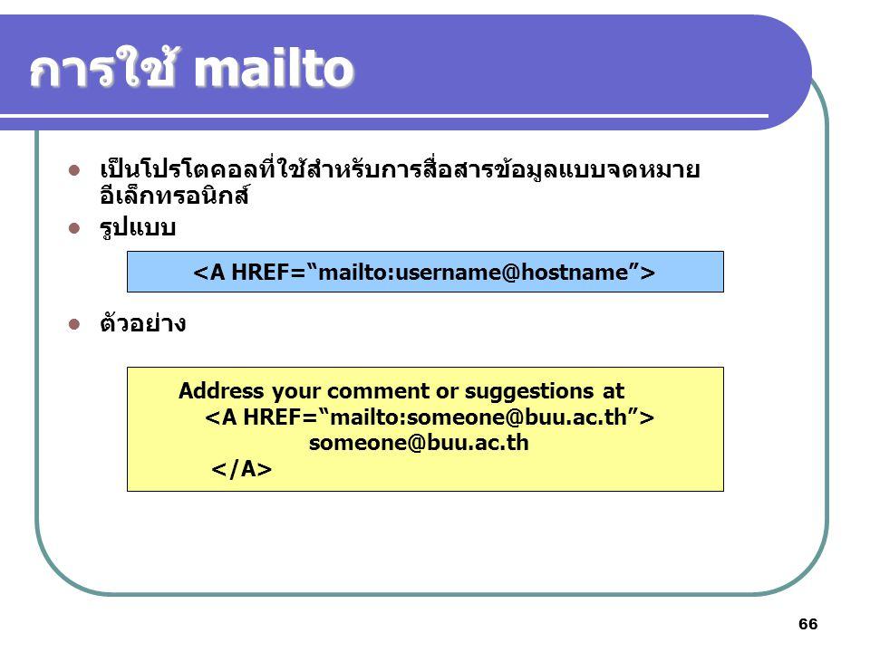 <A HREF= mailto:username@hostname >