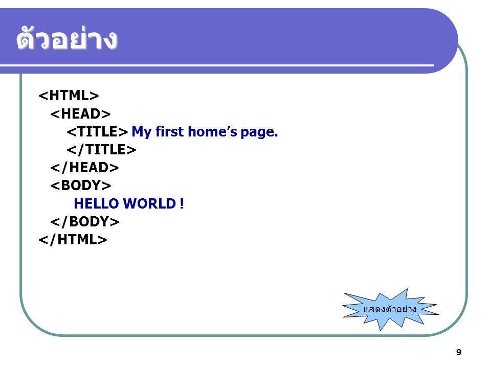 ตัวอย่าง <HTML> <HEAD> <TITLE> My first home's page.