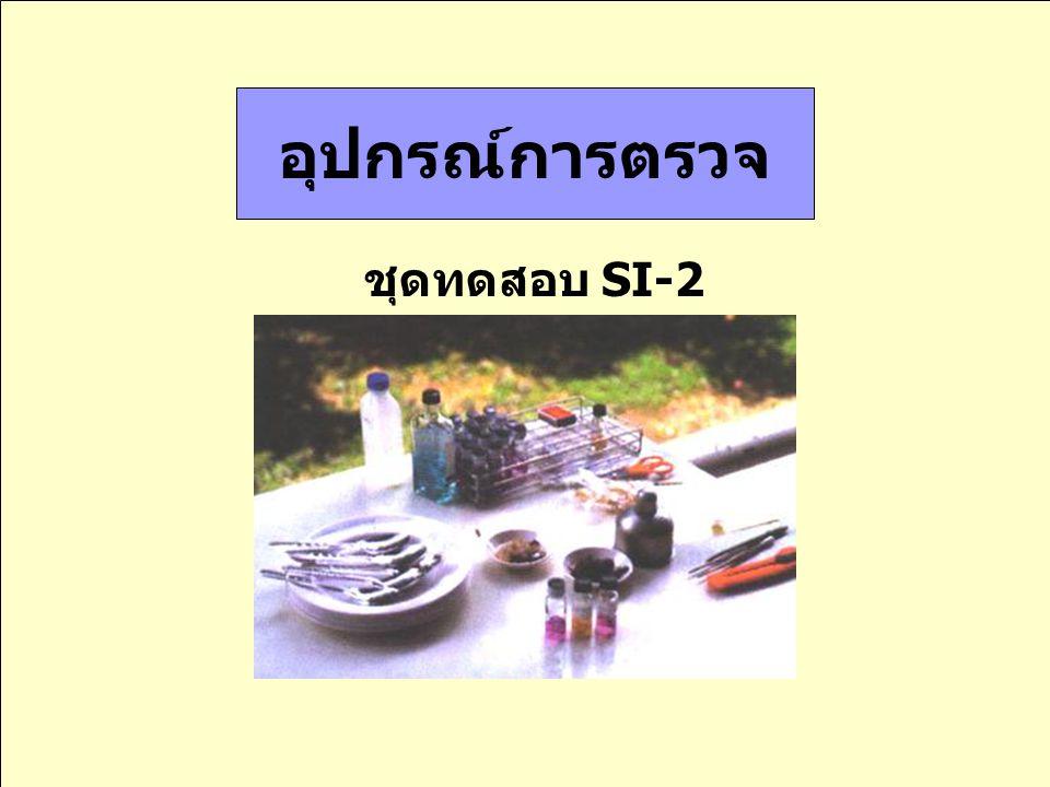 อุปกรณ์การตรวจ ชุดทดสอบ SI-2