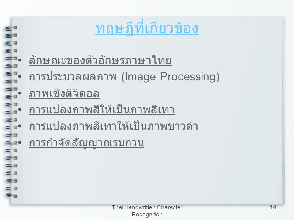 Thai Handwritten Character Recognition