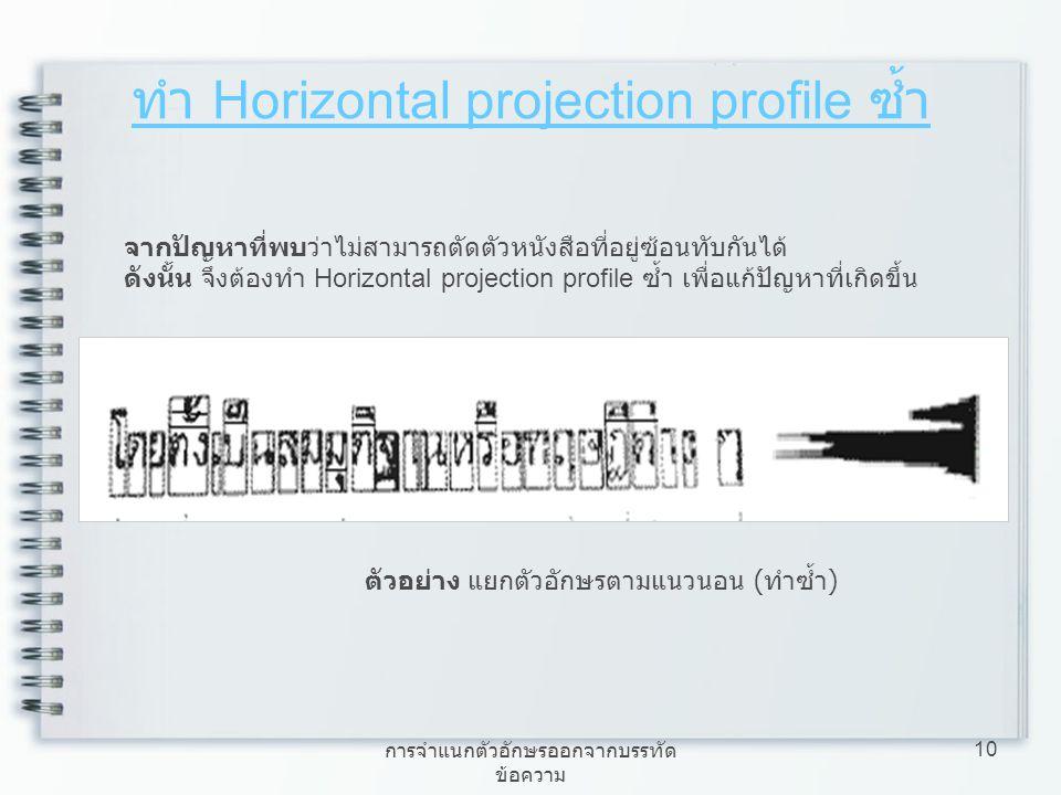 ทำ Horizontal projection profile ซ้ำ