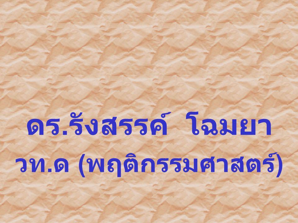ดร.รังสรรค์ โฉมยา วท.ด (พฤติกรรมศาสตร์)