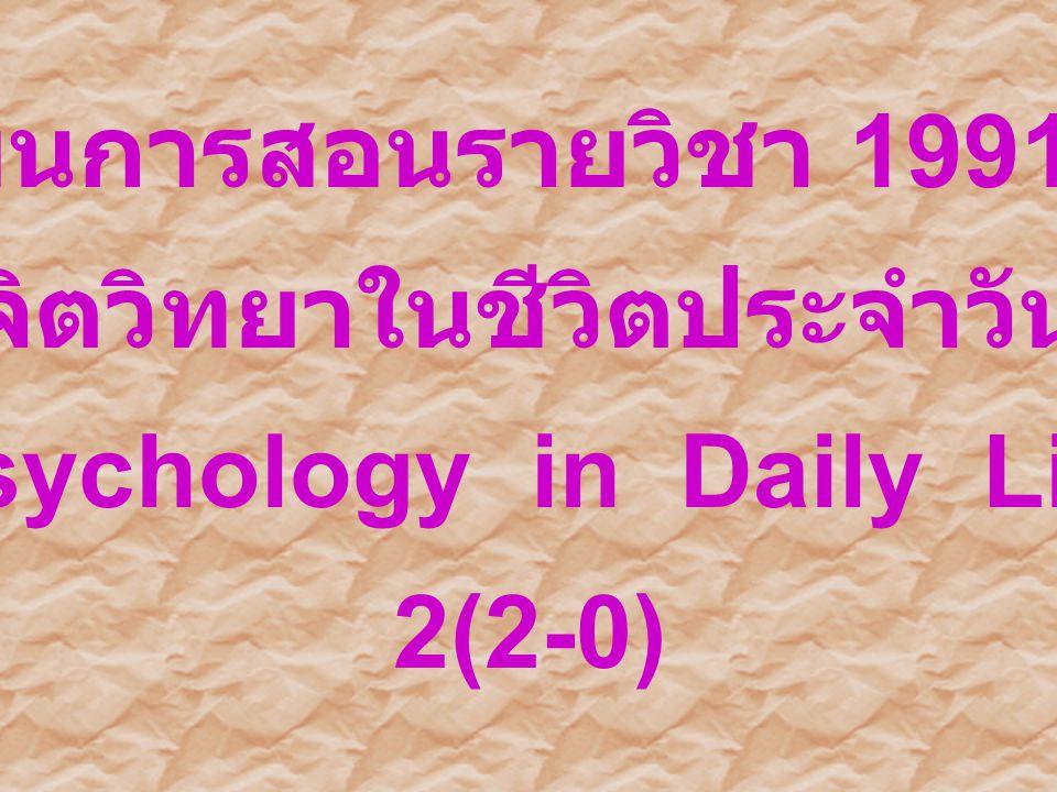 จิตวิทยาในชีวิตประจำวัน (Psychology in Daily Life)