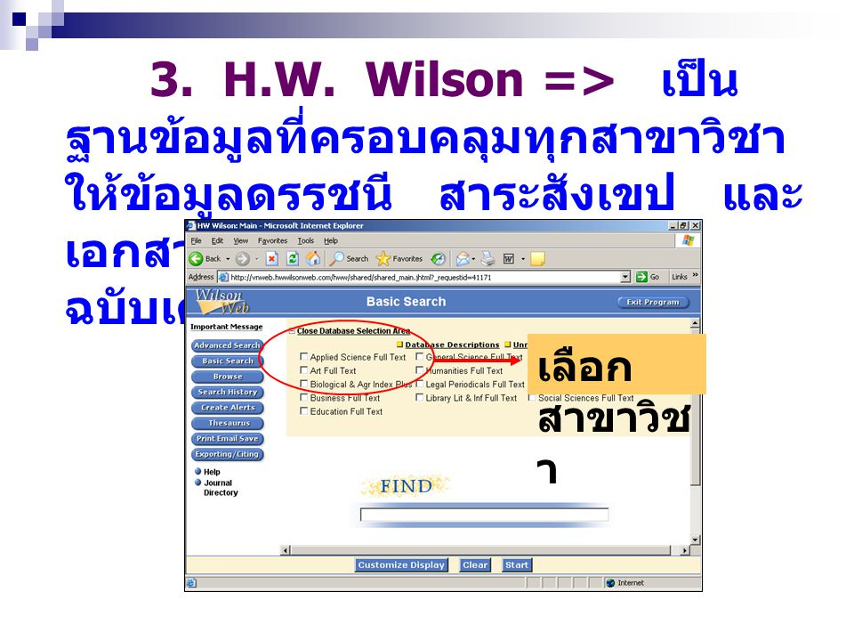 3. H.W. Wilson => เป็นฐานข้อมูลที่ครอบคลุมทุกสาขาวิชา ให้ข้อมูลดรรชนี สาระสังเขป และเอกสาร