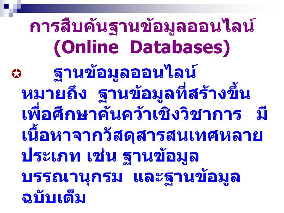 การสืบค้นฐานข้อมูลออนไลน์ (Online Databases)