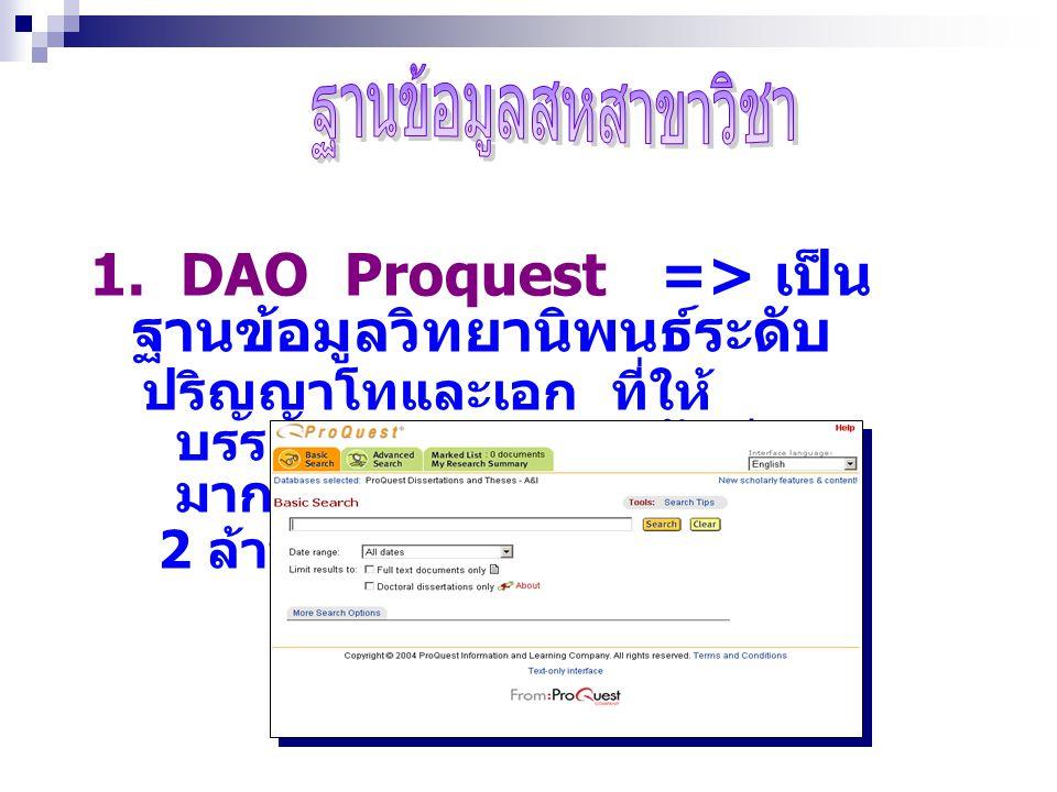 1. DAO Proquest => เป็นฐานข้อมูลวิทยานิพนธ์ระดับ