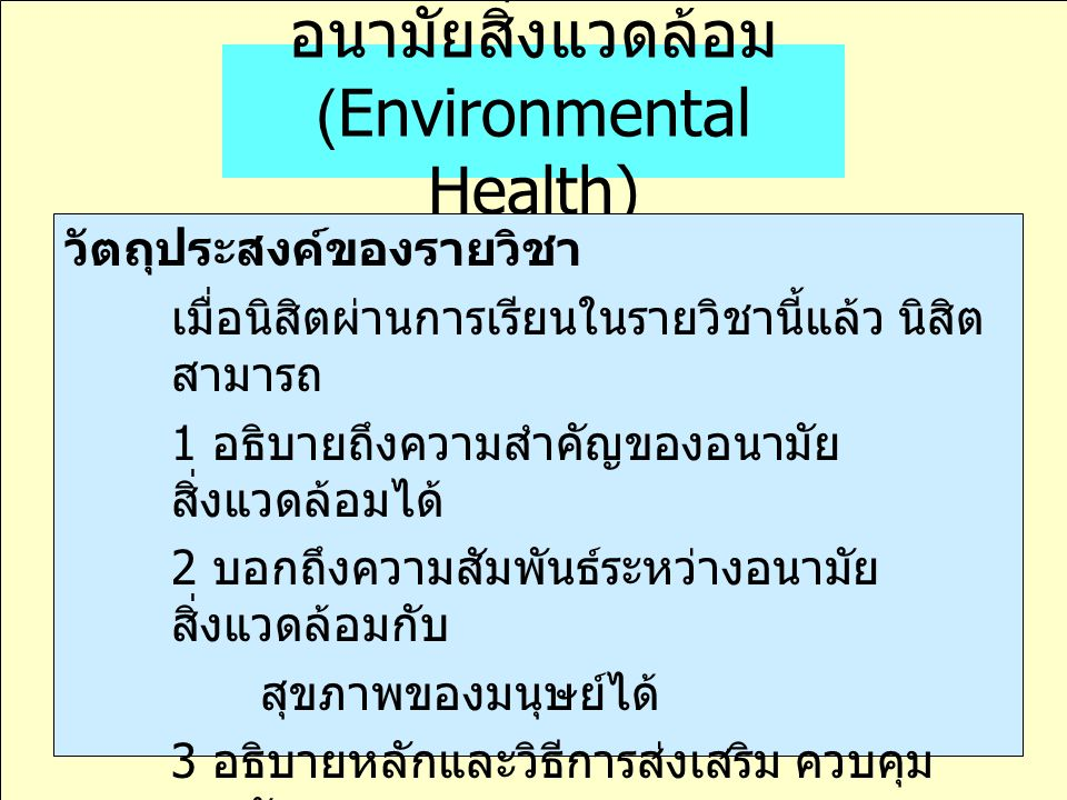 อนามัยสิ่งแวดล้อม (Environmental Health)