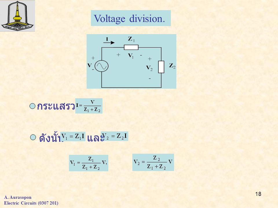 Voltage division. กระแสรวม ดังนั้น และ A. Aurasopon