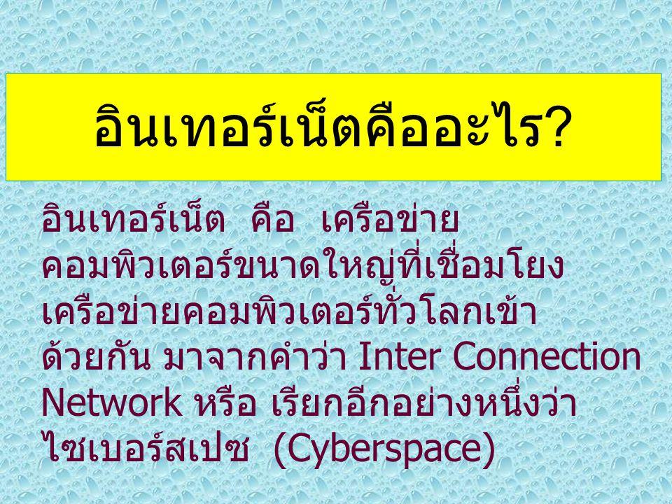 อินเทอร์เน็ตคืออะไร