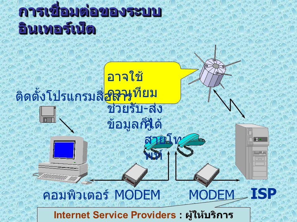 Internet Service Providers : ผู้ให้บริการอินเทอร์เน็ต