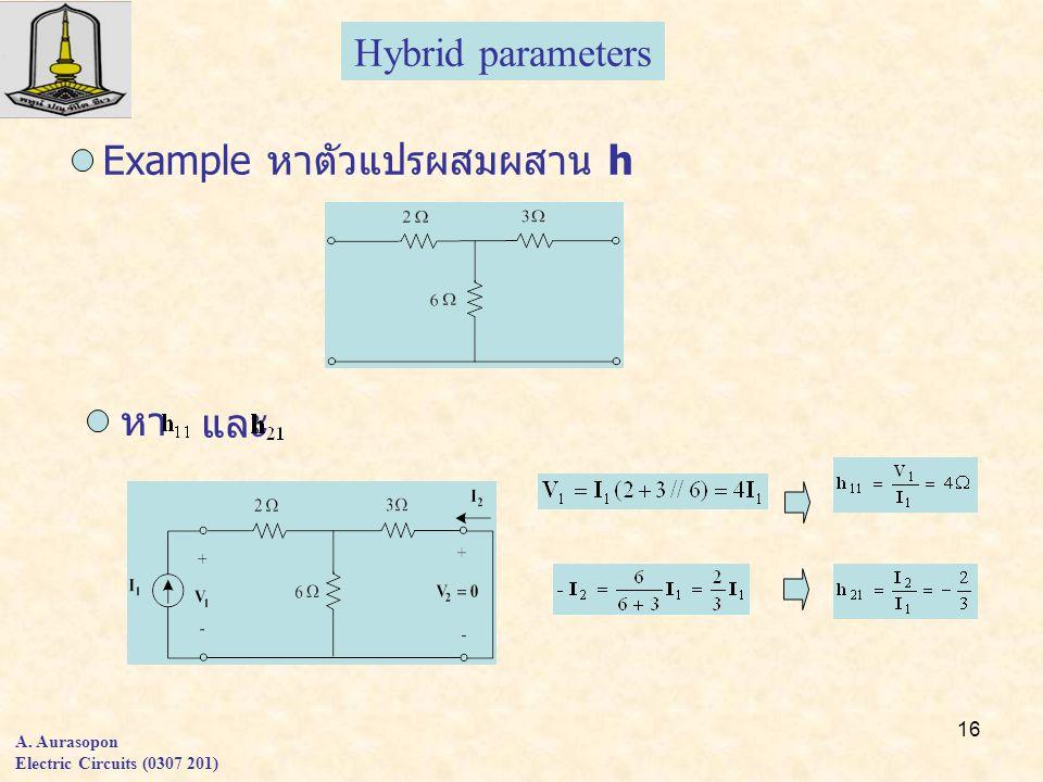 Example หาตัวแปรผสมผสาน h