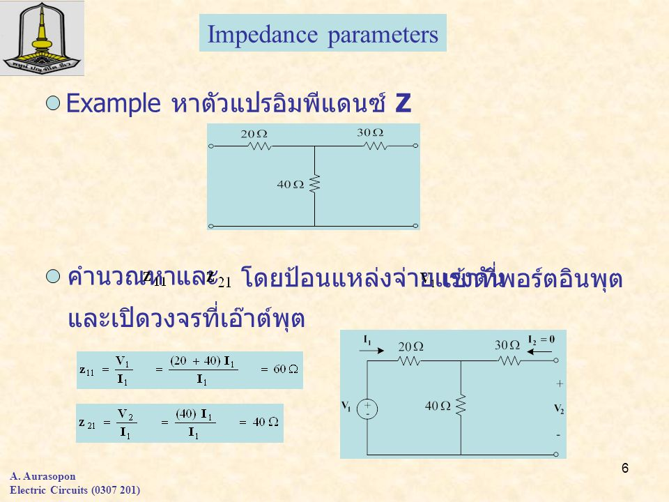 Example หาตัวแปรอิมพีแดนซ์ Z