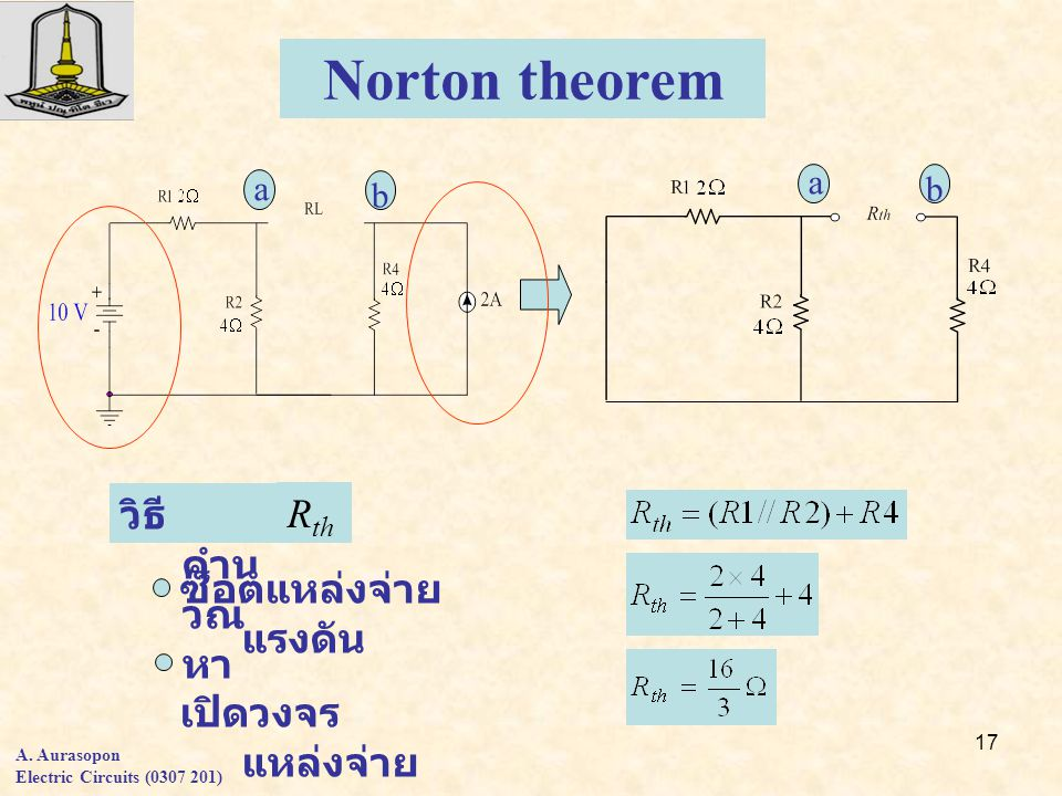 Norton theorem วิธีคำนวณหา Rth ซ็อตแหล่งจ่ายแรงดัน