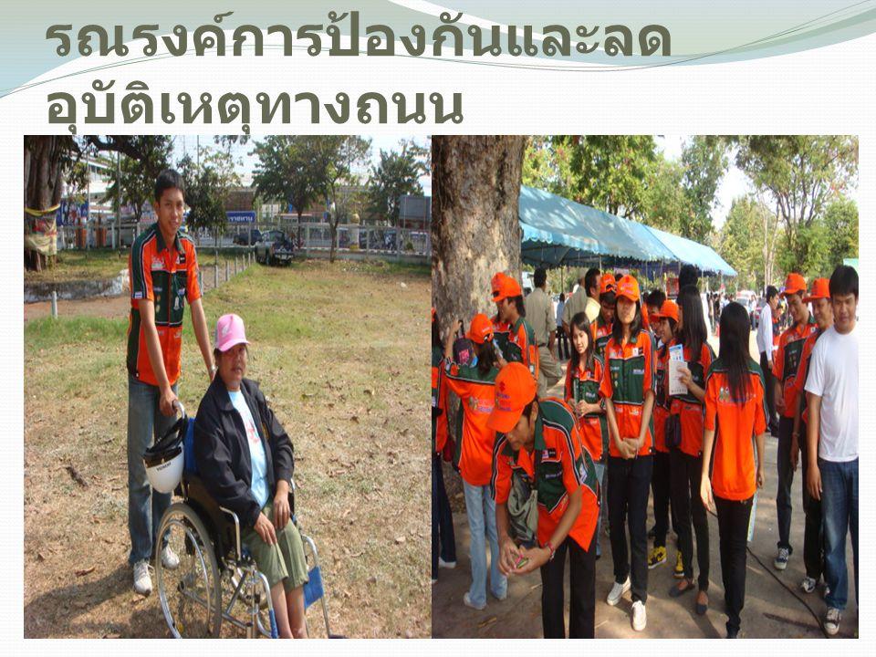รณรงค์การป้องกันและลดอุบัติเหตุทางถนน
