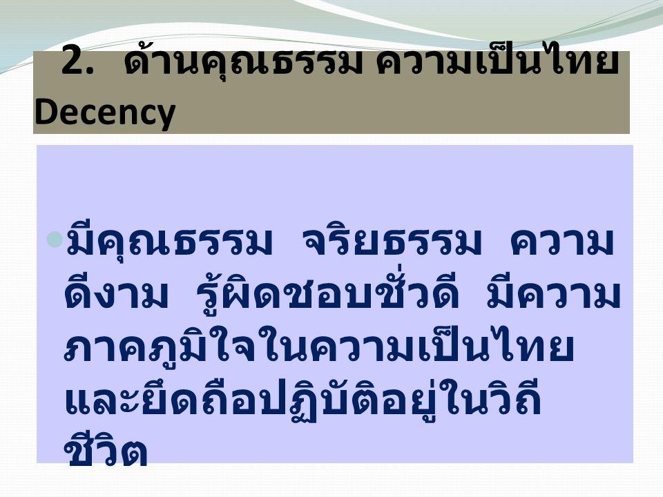 2. ด้านคุณธรรม ความเป็นไทย Decency