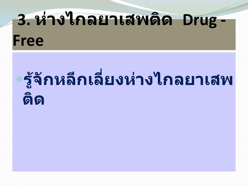 3. ห่างไกลยาเสพติด Drug - Free