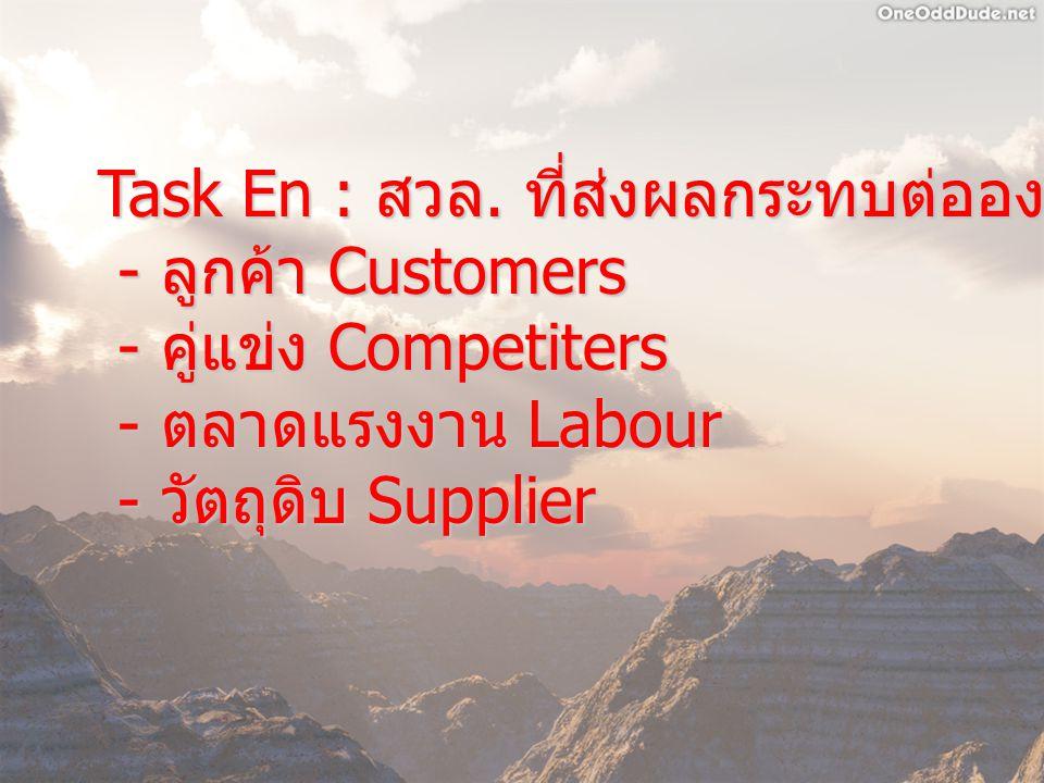 Task En : สวล. ที่ส่งผลกระทบต่อองค์การโดยตรง