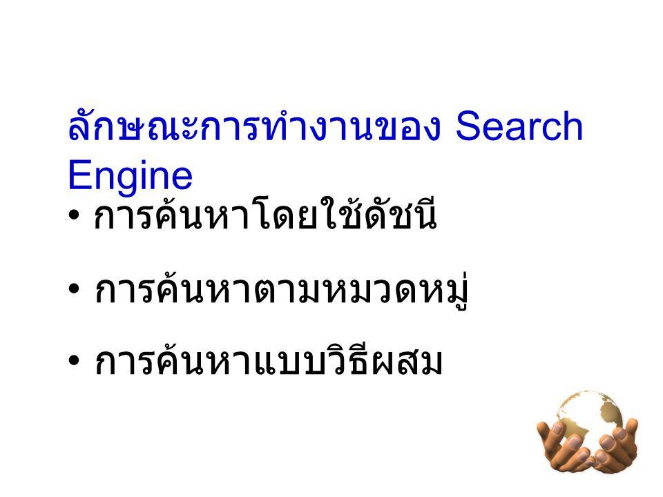 ลักษณะการทำงานของ Search Engine