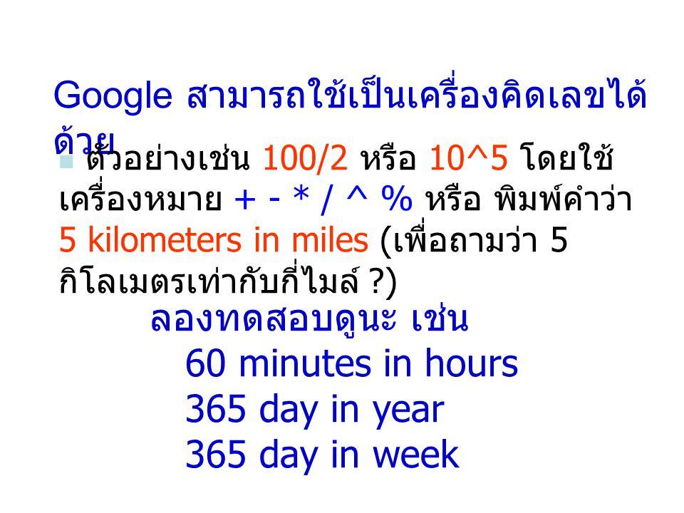 Google สามารถใช้เป็นเครื่องคิดเลขได้ด้วย