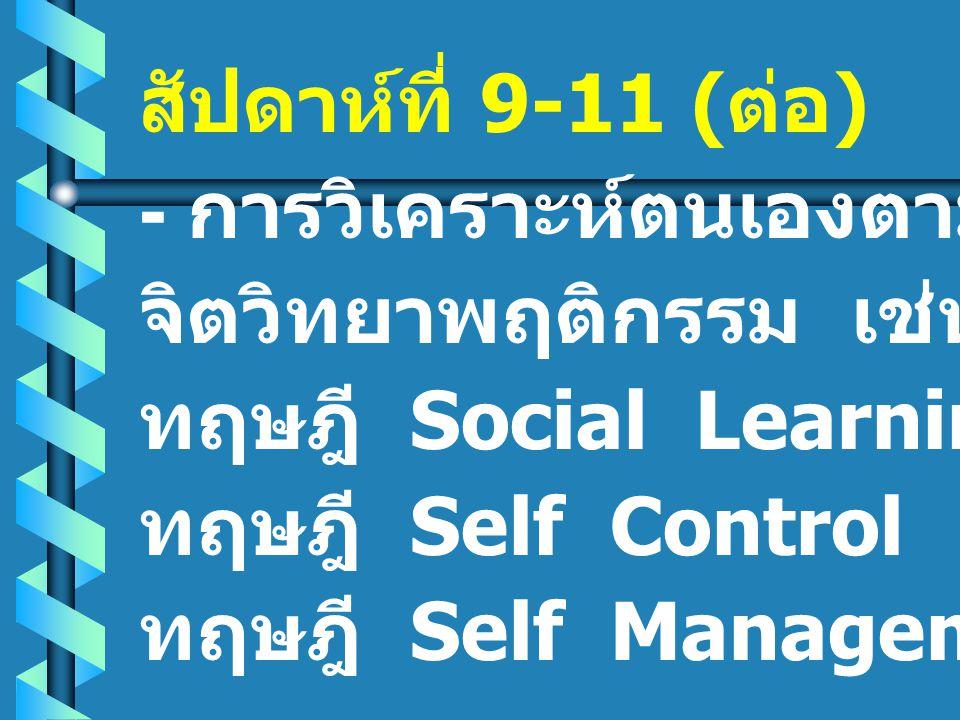 สัปดาห์ที่ 9-11 (ต่อ) - การวิเคราะห์ตนเองตามแนว. จิตวิทยาพฤติกรรม เช่น. ทฤษฎี Social Learning.
