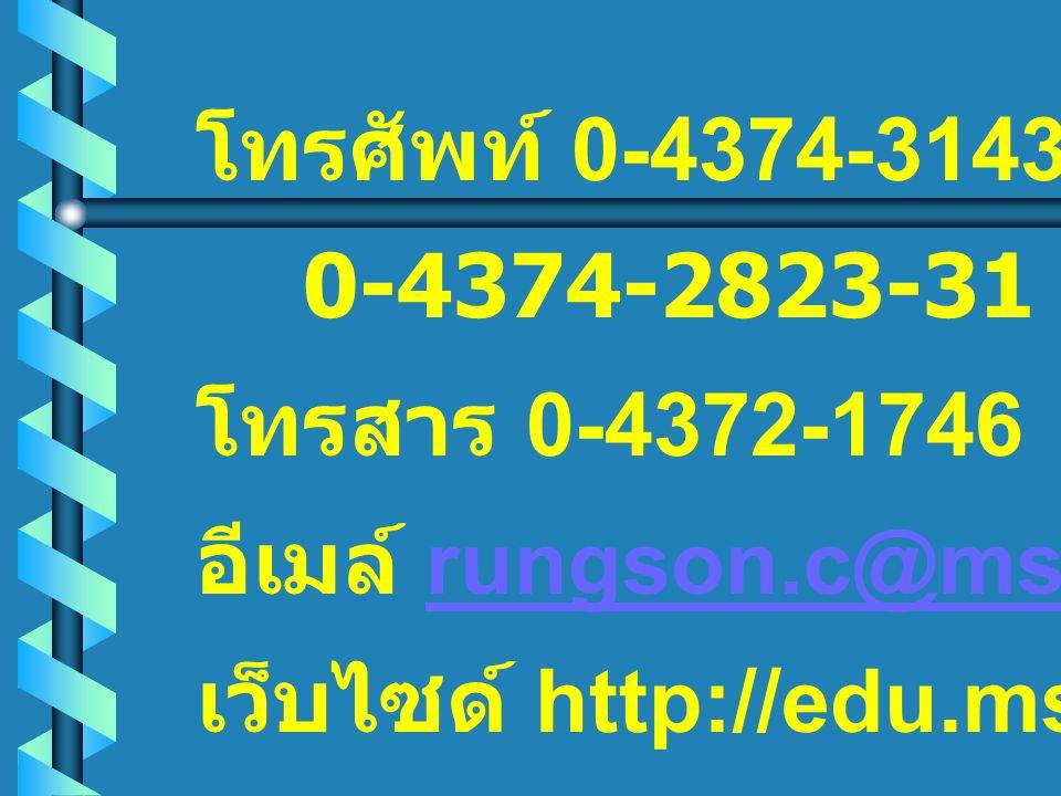 โทรศัพท์ 0-4374-3143 ต่อ 116 0-4374-2823-31 ต่อ 1663. โทรสาร 0-4372-1746. อีเมล์ rungson.c@msu.ac.th.