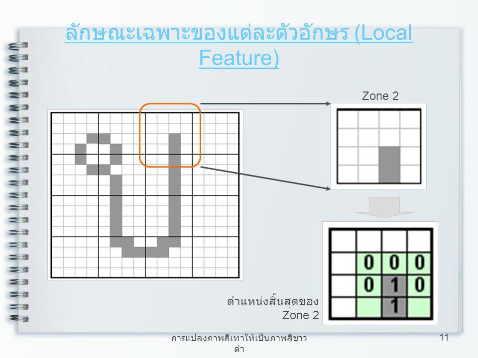 ลักษณะเฉพาะของแต่ละตัวอักษร (Local Feature)