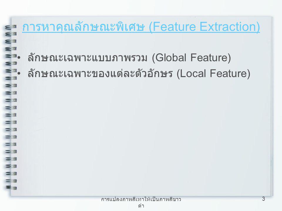 การหาคุณลักษณะพิเศษ (Feature Extraction)