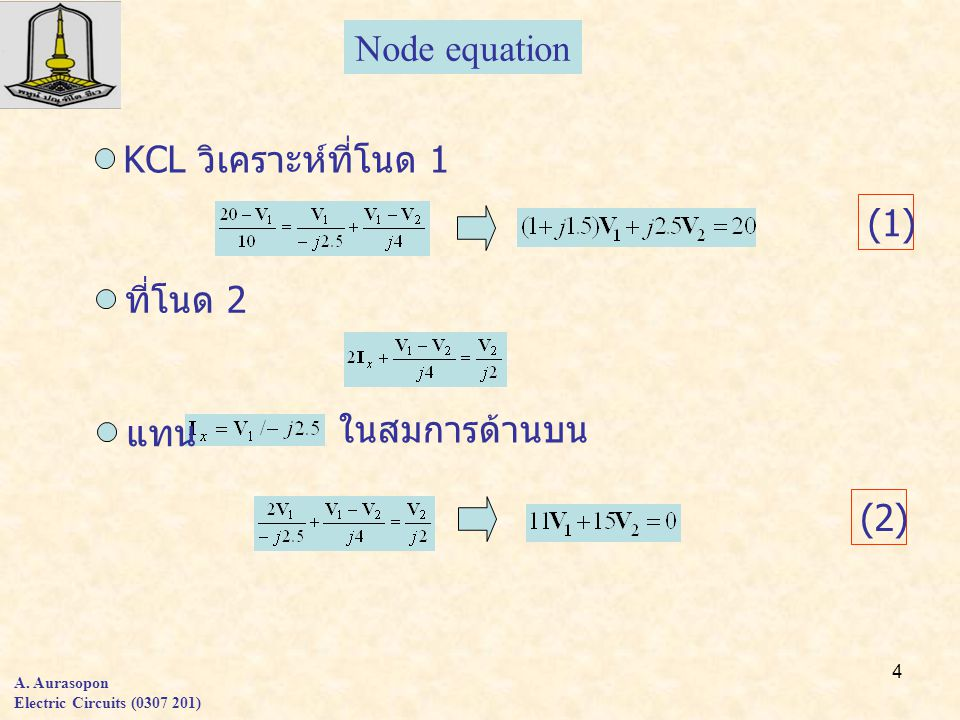 Node equation KCL วิเคราะห์ที่โนด 1 (1) ที่โนด 2 ในสมการด้านบน แทน (2)