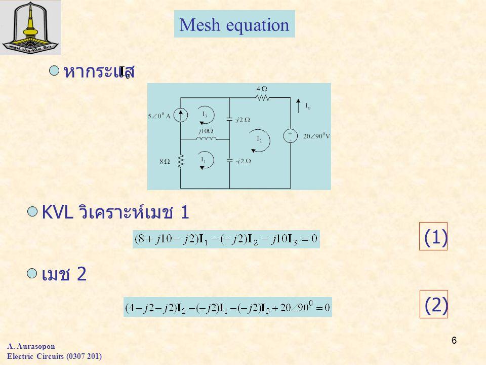 Mesh equation หากระแส KVL วิเคราะห์เมช 1 (1) เมช 2 (2) A. Aurasopon
