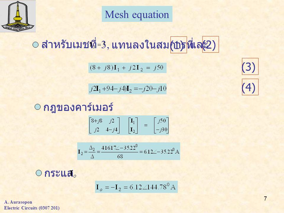 Mesh equation สำหรับเมชที่ 3, แทนลงในสมการที่ (1) และ (2) (3) (4)