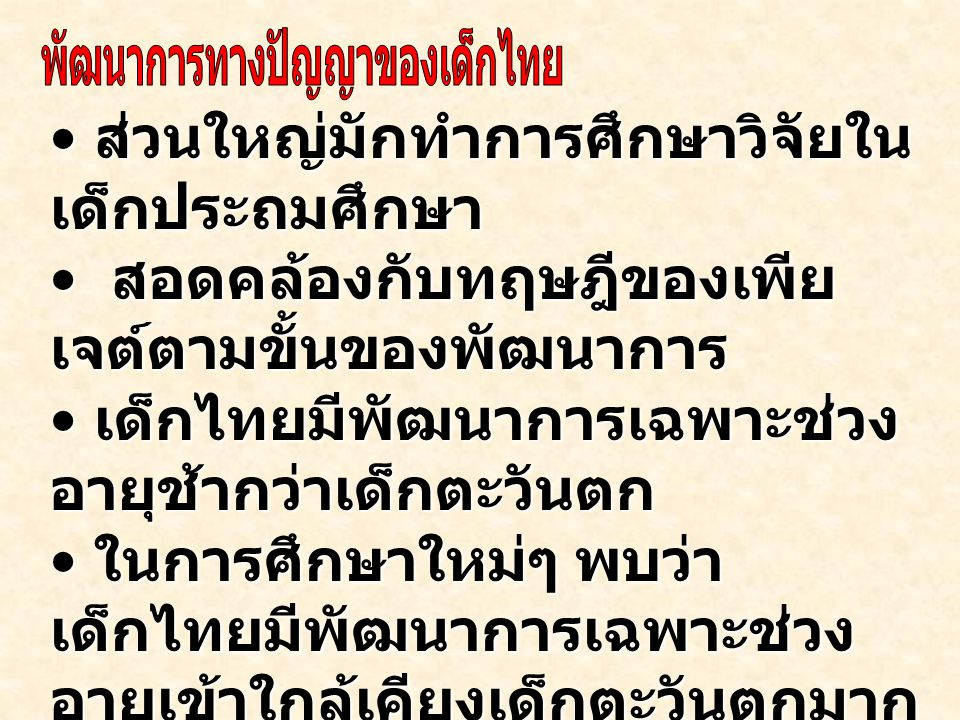 พัฒนาการทางปัญญาของเด็กไทย