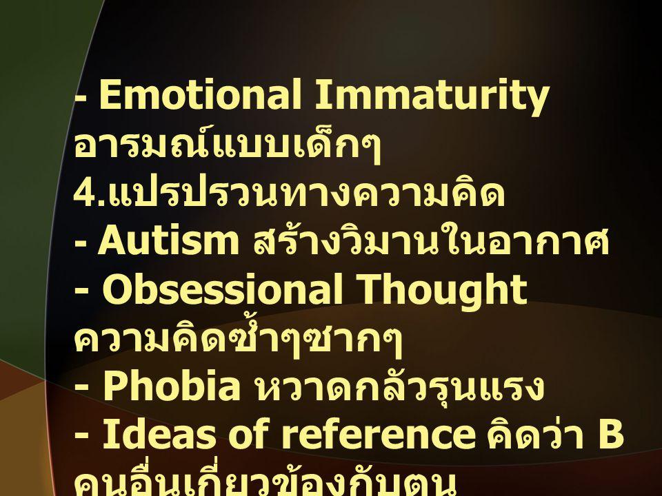 - Emotional Immaturity อารมณ์แบบเด็กๆ