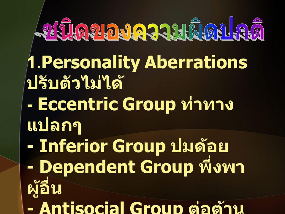 1.Personality Aberrations ปรับตัวไม่ได้ - Eccentric Group ท่าทางแปลกๆ
