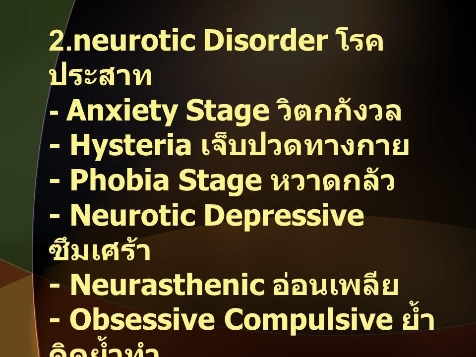 2.neurotic Disorder โรคประสาท