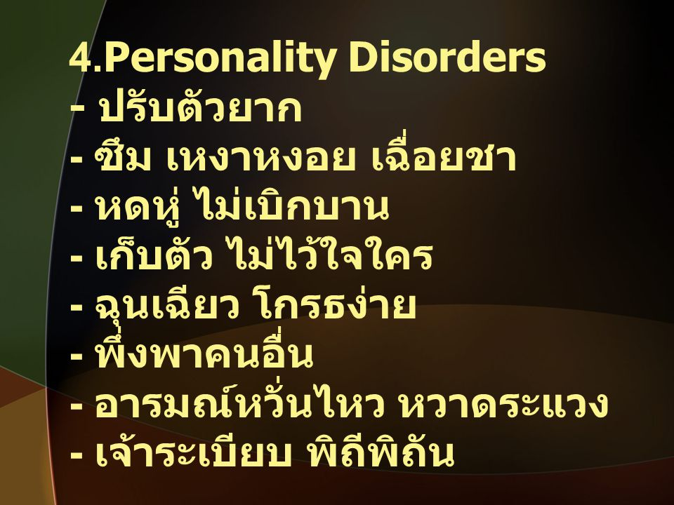 4.Personality Disorders
