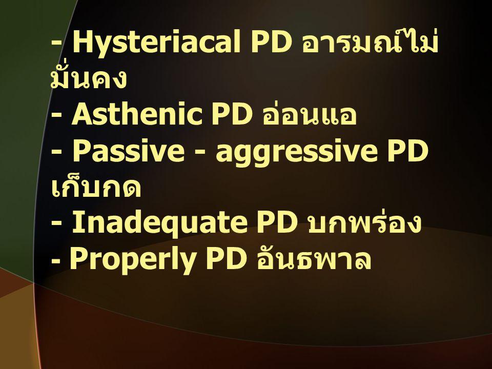 - Hysteriacal PD อารมณ์ไม่มั่นคง