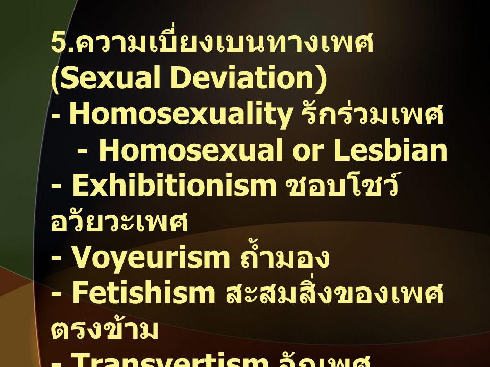 5.ความเบี่ยงเบนทางเพศ (Sexual Deviation)