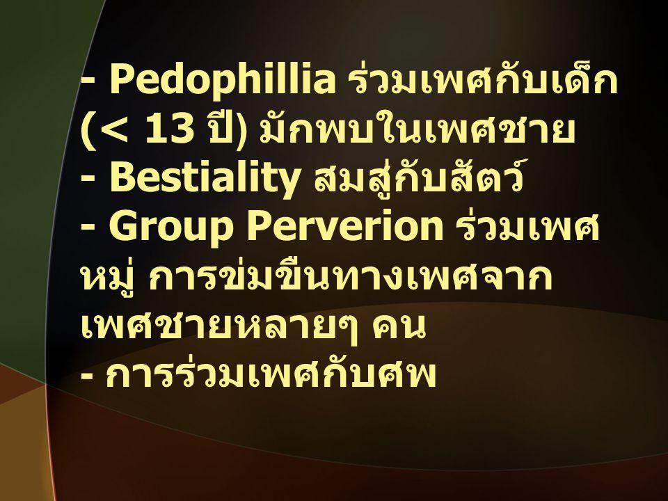 - Pedophillia ร่วมเพศกับเด็ก (< 13 ปี) มักพบในเพศชาย