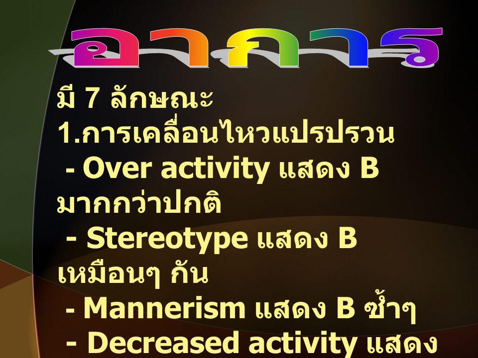 1.การเคลื่อนไหวแปรปรวน - Over activity แสดง B มากกว่าปกติ